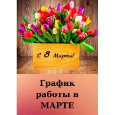8 марта  !!!