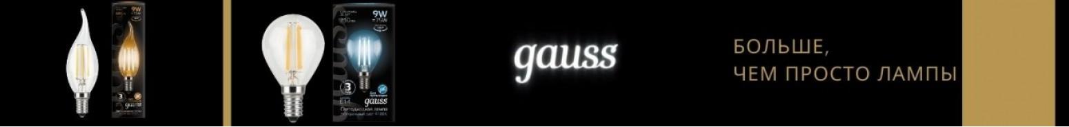 Гаусс