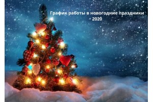 График работы в новогодние праздники 2020г.