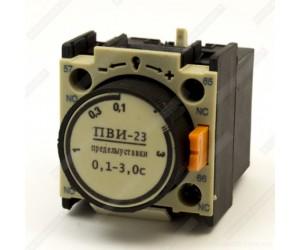 Приставка ПВИ-23 задержка на выкл. 0,1-3сек.1з+1р