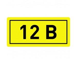 Символ 12В 35х100мм