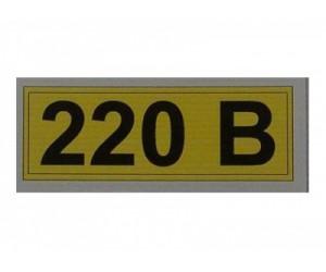Символ 220В 35х100мм