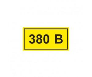 Символ 380В 35х100мм
