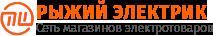 Рыжий электрик - сеть магазинов электротоваров. ИП Савинов И.В. ИНН:526013847730